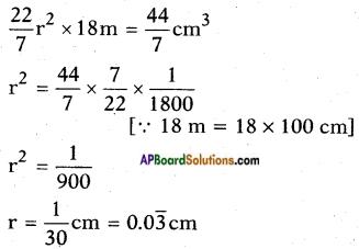 AP SSC 10th Class Maths Solutions Chapter 10 Mensuration InText Questions 6