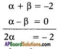 AP SSC 10th Class Maths Solutions Chapter 3 Polynomials Ex 3.4 8