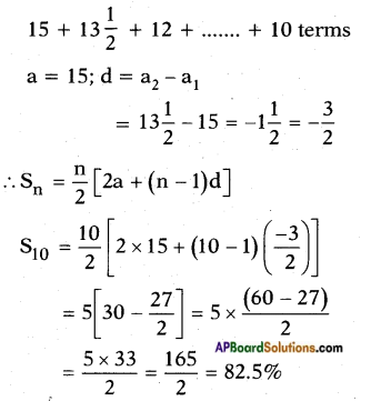 AP SSC 10th Class Maths Solutions Chapter 5 Quadratic Equations Optional Exercise 19