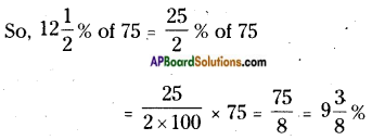 AP Board 6th Class Maths Solutions Chapter 6 Basic Arithmetic Ex 6.4 6