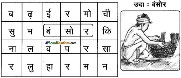 AP Board 8th Class Hindi Solutions Chapter 3 प्यारा गाँव 2