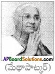 AP SSC 10th Class Telugu Solutions Chapter 7 మా ప్రయత్నం 12