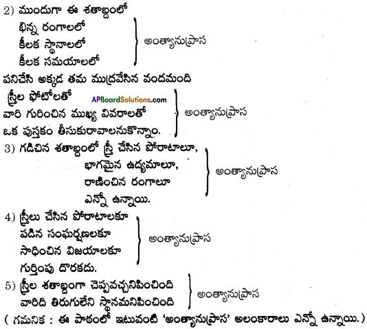 AP SSC 10th Class Telugu Solutions Chapter 7 మా ప్రయత్నం 3
