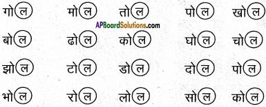 AP Board 6th Class Hindi Solutions सन्नद्धता कार्यक्रम Chapter 10 साँप और चींटियाँ 5