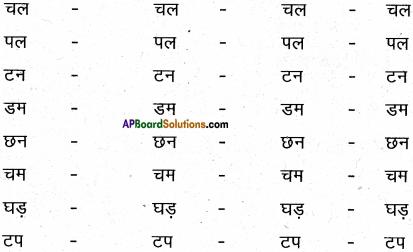 AP Board 6th Class Hindi Solutions सन्नद्धता कार्यक्रम Chapter 11 मम्मी की रोटी गोल.. गोल.. 3