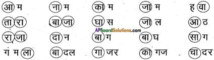 AP Board 6th Class Hindi Solutions सन्नद्धता कार्यक्रम Chapter 15 मौखिक खेल 6