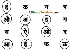 AP Board 6th Class Hindi Solutions सन्नद्धता कार्यक्रम Chapter 1 पाठशाला में पहला दिन 10