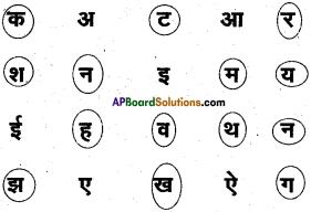 AP Board 6th Class Hindi Solutions सन्नद्धता कार्यक्रम Chapter 1 पाठशाला में पहला दिन 11