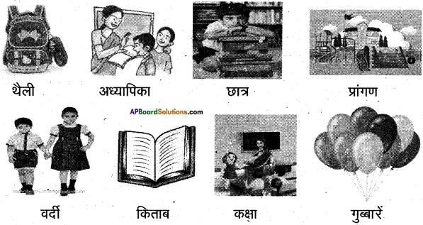 AP Board 6th Class Hindi Solutions सन्नद्धता कार्यक्रम Chapter 1 पाठशाला में पहला दिन 12