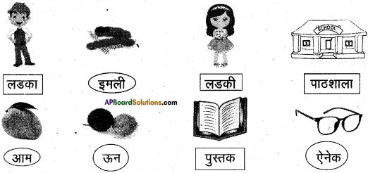 AP Board 6th Class Hindi Solutions सन्नद्धता कार्यक्रम Chapter 1 पाठशाला में पहला दिन 4