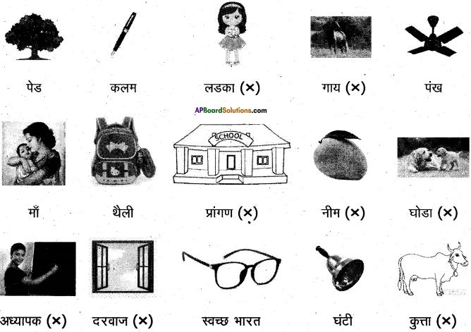 AP Board 6th Class Hindi Solutions सन्नद्धता कार्यक्रम Chapter 1 पाठशाला में पहला दिन 5