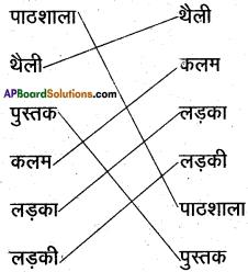 AP Board 6th Class Hindi Solutions सन्नद्धता कार्यक्रम Chapter 1 पाठशाला में पहला दिन 8