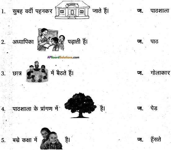 AP Board 6th Class Hindi Solutions सन्नद्धता कार्यक्रम Chapter 1 पाठशाला में पहला दिन 9