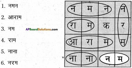 AP Board 6th Class Hindi Solutions Chapter 1 बारिश 15