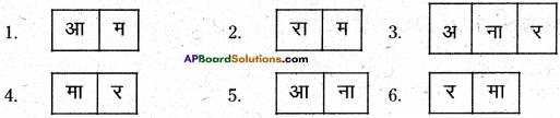 AP Board 6th Class Hindi Solutions Chapter 1 बारिश 35