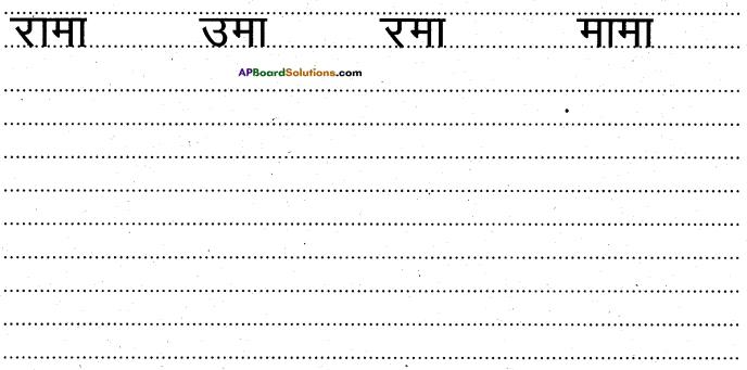 AP Board 6th Class Hindi Solutions Chapter 1 बारिश 36