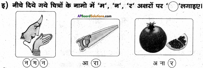 AP Board 6th Class Hindi Solutions Chapter 1 बारिश 6