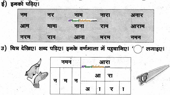 AP Board 6th Class Hindi Solutions Chapter 1 बारिश 7