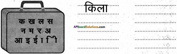 AP Board 6th Class Hindi Solutions Chapter 2 तितली 12