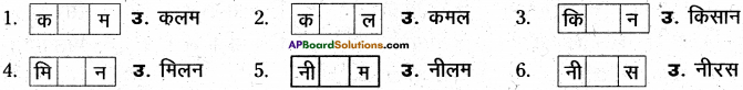 AP Board 6th Class Hindi Solutions Chapter 2 तितली 20