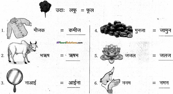 AP Board 6th Class Hindi Solutions Chapter 4 मेरा देश महान है 16