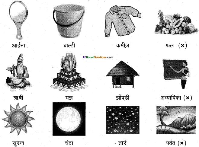 AP Board 6th Class Hindi Solutions Chapter 4 मेरा देश महान है 23