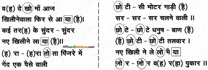 AP Board 6th Class Hindi Solutions Chapter 6 खिलौनेवाला 3