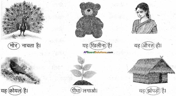 AP Board 6th Class Hindi Solutions Chapter 6 खिलौनेवाला 6