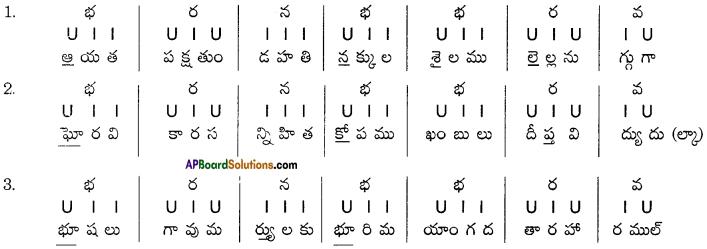AP Board 8th Class Telugu Grammar 23